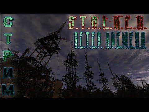 СТРИМ STALKER Ветер времени 1 3 Радар Отбиваюсь от Вояк 1