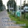 Холм-Жирковский