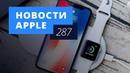 Новости Apple 287 выпуск запрет продаж iPhone и выход AirPower