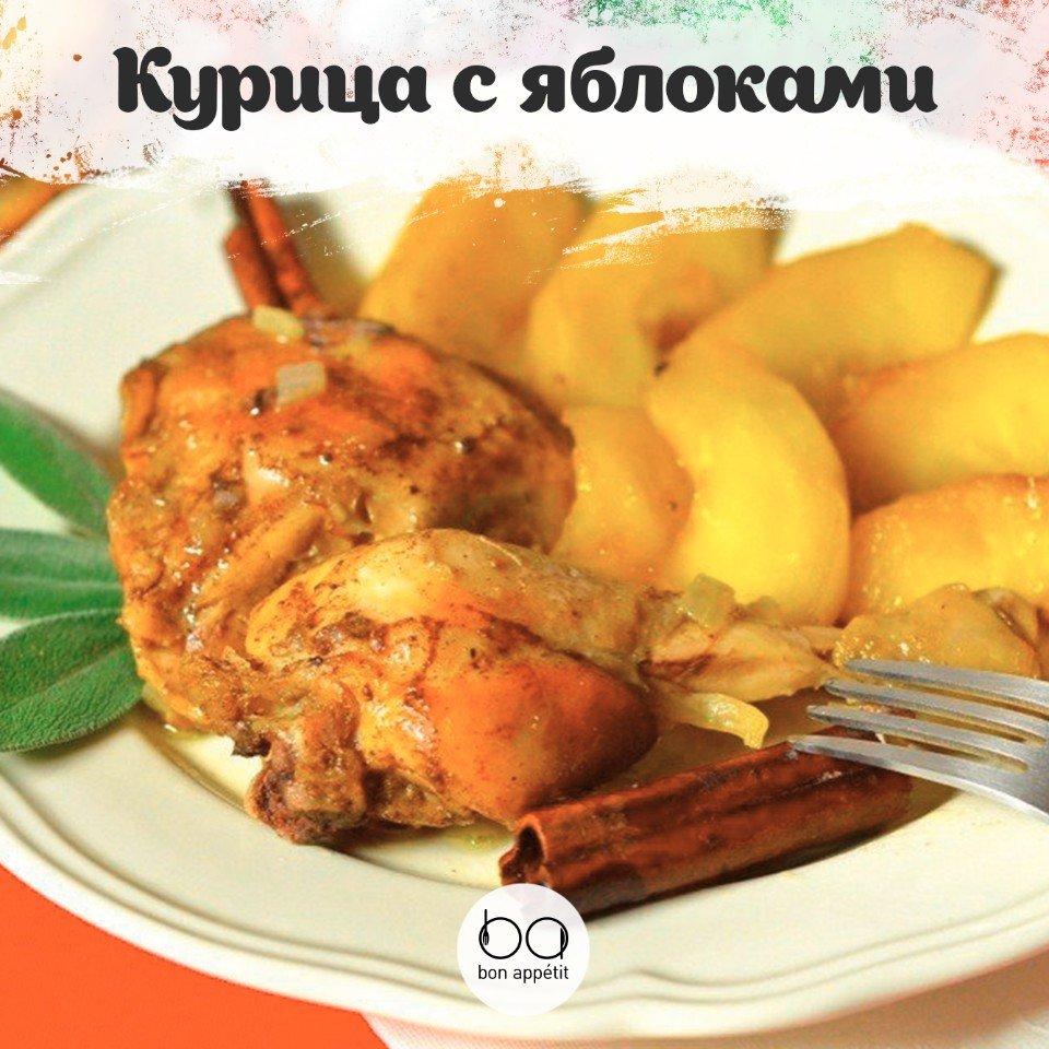 Рецепт цыплята с яблоками
