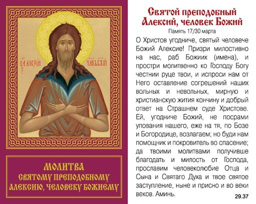 Молитвы алексею человеку божию