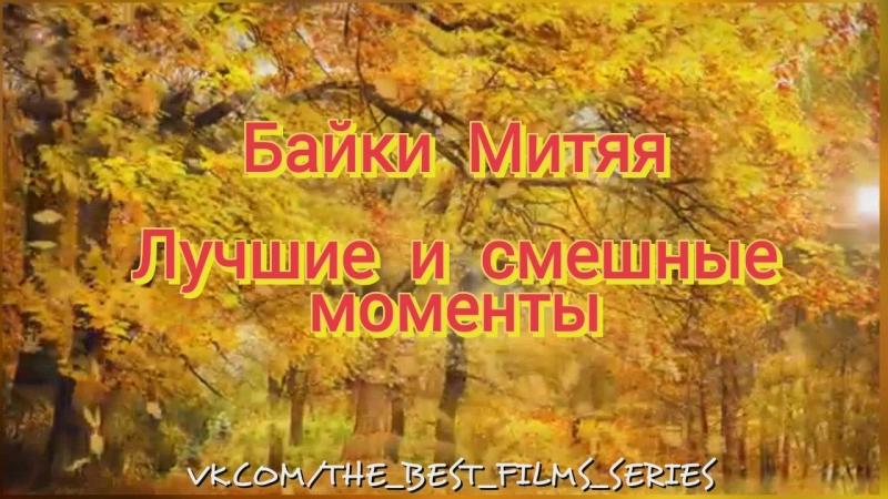 Байки Митяя Лучшие и смешные моменты