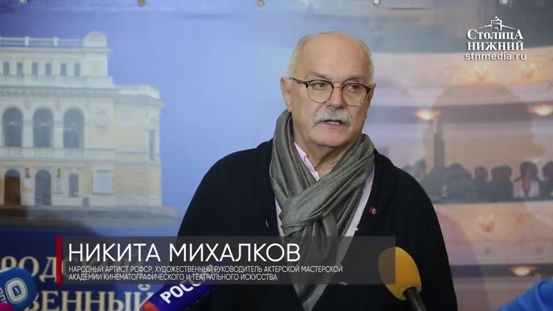 Никита Михалков представил спектакль «Метаморфозы-2» в Нижнем Новгороде