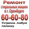 Ремонт стиральных машин в Оренбурге Тел 60-60-80