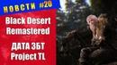 Новости 20 - Дата ЗБТ Project TL, старт Black Desert Remastered