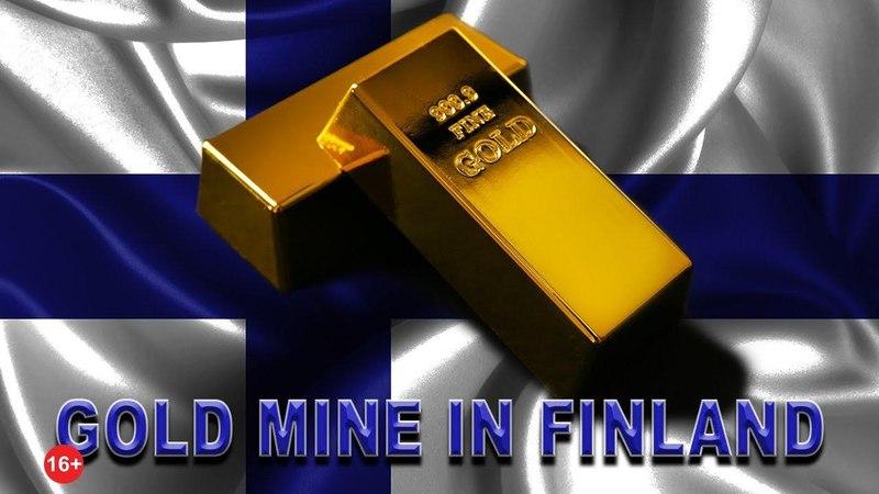 Прогнозы и аналитика • Шахта Laiva в Финляндии