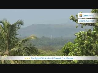 #Гоа_АВРТур. The Byke Old Anchor 3٭, Южный Гоа, Индия