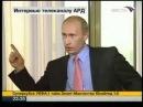 Интервью Владимира Путина телекомпании ARD 2008