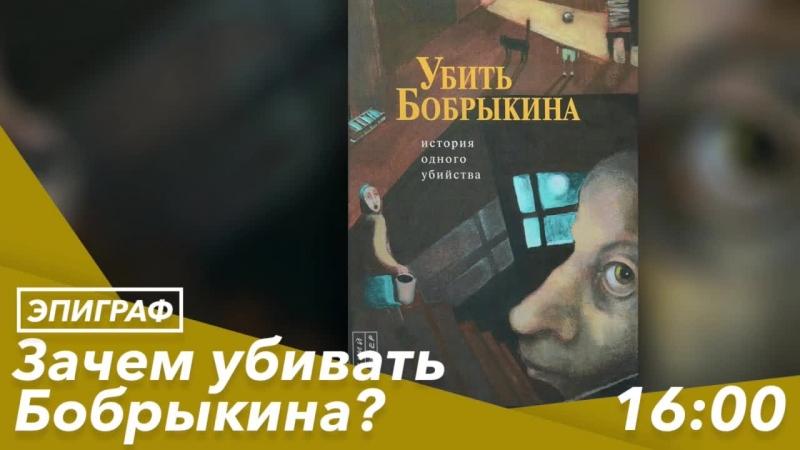 Зачем убивать Бобрыкина? Гость Саша Николенко, лауреат Русского Букера 2017
