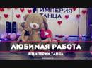 Империя Танца Минск 👑 Танец для мишки 💃 А может к черту любовь