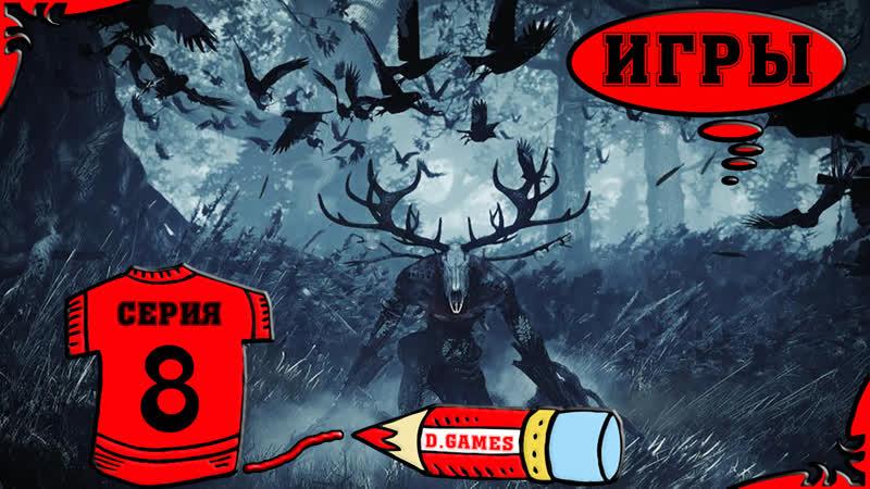 Ведьмак 3 Дикая Охота The Witcher 3 Wild Hunt Секс на единороге 8 серия