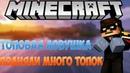 ГРИФЕР ШОУ УБИВАЕМ АЛМАЗНИКОВ В ЛОВУШКЕ JETMINE 12