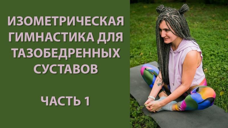 Изометрическая гимнастика для тазобедренных суставов. Часть 1.