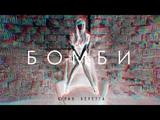 Юлия Беретта - БОМБИ ( Премьера песни 2018 )