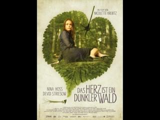 Сердце, это тёмный лес _ Das Herz ist ein dunkler Wald (2007) Германия