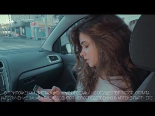 Аптека в кармане - Мобильное приложение ФАРМАКОПЕЙКА®
