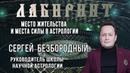 ЛАБИРИНТ Место жительства и места силы в астрологии Сергей Безбородный