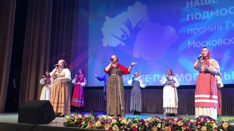 Ансамбль Тынды Рынды на награждении участников премии Наше Подмосковье