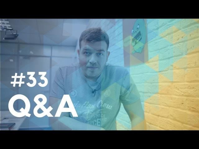 Вопрос ответ 33 Работа за бесплатно ч 2