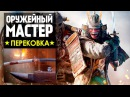 Оружейный Мастер - Меч Нодати из For Honor - Man At Arms: Reforged на русском!