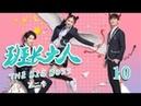 班长大人2 10丨The Big Boss 2 10(主演:李凯馨,黄俊捷)English Sub