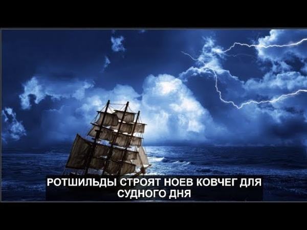 Ротшильды строят Ноев ковчег Судного дня