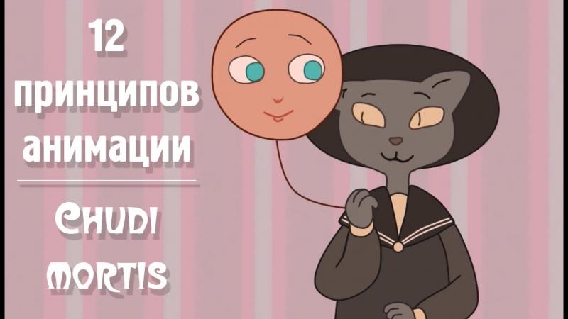 1 - ДВС - Скакун Арина - 12 принципов анимации