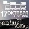 Animal ДжаZ | 17 октября | Tele-Club