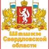ШАШКИ в Свердловской области