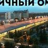 Типичный Омск™
