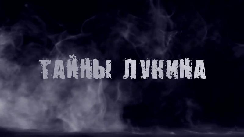 Тайны Лукина (1 серия). Член Совета Федерации Сергей Лукин скрывает доходы своей супруги?