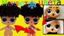 Новые Куклы ЛОЛ HAIRGOALS Как меняет цвет Вся Коллекция ЛОЛ 5 серия LOL Surprise 5 series