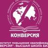 Institut-Povyshenia-Kvalifikatsii Konversia