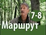 Фильм о событиях 41 года,на реальных событиях,Фильм МАРШРУТ,серии 7-8,русский сериал