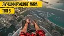 ЛУЧШИЕ РУФЕРЫ МИРА ТОП 6 Самый экстремальный руфинг с GoPro люди которые не боятся высоты