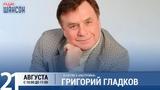 Григорий Гладков в утреннем шоу Настройка