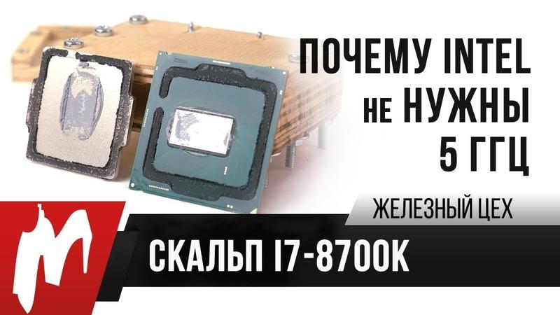 Как скальпируется i7-8700K (Обновлено, DDR4-3466) — Intel (не) нужны 5 ГГц? — ЖЦ — Игромания