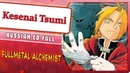Fullmetal Alchemist ED 1 Kesenai Tsumi Marie Bibika Russian Full Version