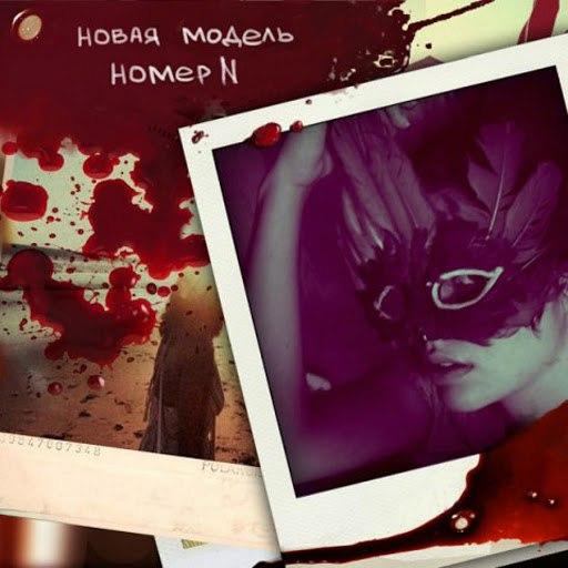 Новая Модель альбом Номер N