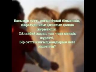 2yxa_ru_Aidaruly_Es_kt_zhap_m_g_ge__Gbi-cuwdhkY.mp4