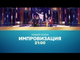 Премьера! Импровизация - В гостях Иван Абрамов