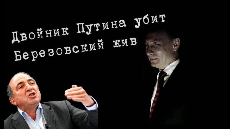 Убит двойник Путина Березовский жив