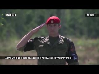 Военные полицейские преодолевают препятствия на международном конкурс