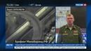 Новости на Россия 24 • 1217 боевиков сдались в восточном Алеппо