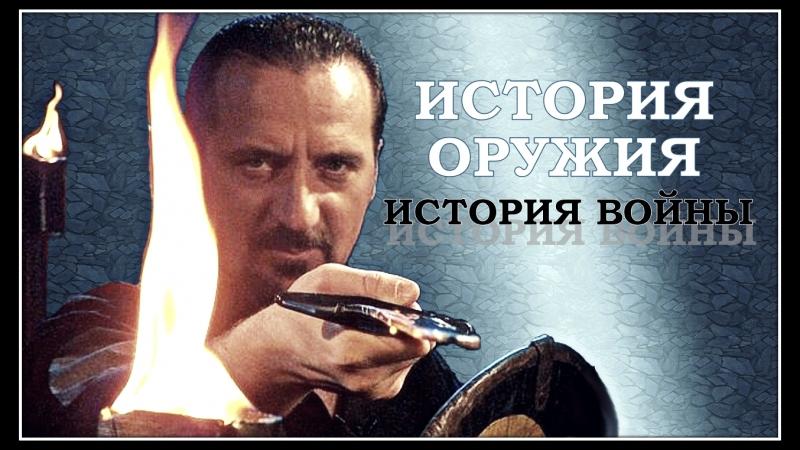 История оружия - история войны. Юрий Кормушин.