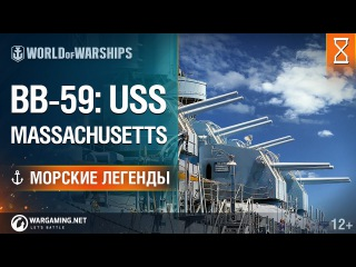 Линкор типа South Dakota USS Massachusetts