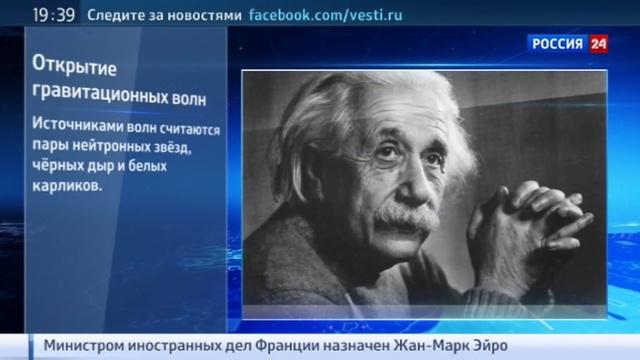 Новости на Россия 24 • Предсказание Эйнштейна сбылось: гравитационные волны существуют
