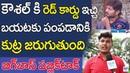 Public Talk Conspiracy On Kaushal Elimination Nani Telugu Bigg Boss 2 Latest Updates MyraMedia