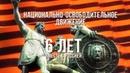 Национально-Освободительное Движение 6 лет вместе с Россией 04.11.2018
