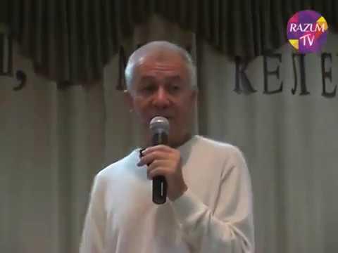 Александр Хакимов - 2011.04.07, Казахстан, Эволюция сознания